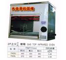全新2管上火烤爐(大)/紅外線烤爐/無煙烤爐/小烤箱/紅外線烤箱/大金餐飲設備