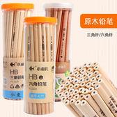 原木桶裝六角鉛筆考試鉛筆小學生50隻HB鉛筆幼兒園寫字筆兒童鉛筆無鉛毒鉛筆