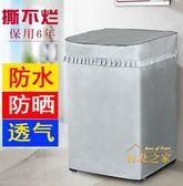 防塵罩海爾全自動洗衣機罩防水防曬松下三洋波輪式洗衣機套遮陽防塵套罩