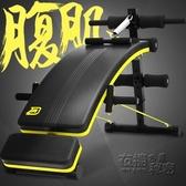 AB仰臥起坐板健身器材家用男士多功能收腹器健腹板 腹肌板啞鈴凳HM 衣櫥秘密