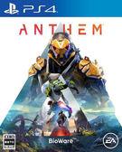 (中文版) PS4 冒險聖歌 Anthem