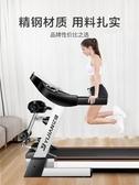 跑步機 億健跑步機家用款小型超靜音室內專用多功能健身房減震走步折疊e3 莎拉嘿呦