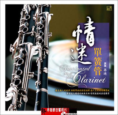 停看聽音響唱片】【CD】情迷 - 單簧管 演奏:孫迪