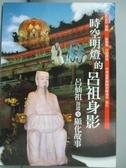 【書寶二手書T7/宗教_HNZ】時空明燈的呂祖身影-呂先祖得道及顯化故事