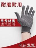 反咬手套塑膠手套薄款加厚防滑透氣耐磨工作防磨帶膠勞動防咬干活帆布棉布 艾美時尚衣櫥