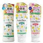 日本LunaTura 酵素平衡角質洗顏粉+卸妝凝露+3in1保濕水凝霜