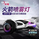 平衡車 智慧體感電鑽自平衡車兒童8-12小男孩學生成年大人上班代步兩雙輪T 6色