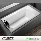 【台灣吉田】T123-140 嵌入式壓克力浴缸(空缸)140x75x53cm