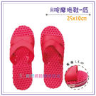 【我們網路購物商城】紅色塑膠按摩拖鞋  拖鞋 女孩 居家 室內 『顆粒』