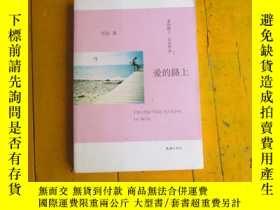 二手書博民逛書店罕見愛在路上Y22102 貝拉 長江 出版2010