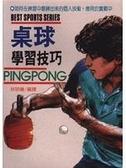 二手書博民逛書店 《桌球學習技巧》 R2Y ISBN:9575383818│大坤編輯部