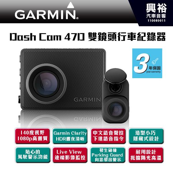 【GARMIN】Dash Cam 47D 雙鏡頭行車記錄器 /180度超廣角鏡頭/1440p/聲控功能 (三年保