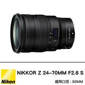 Nikon Z 24-70mm F/2.8 S 3/31前登錄送$4000總代理公司貨 刷卡分期零利率 德寶光學 大光圈標準鏡