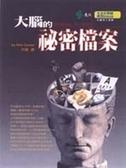書大腦的祕密檔案