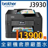 【新春促銷價】兄弟 brother MFC-J3930 A3多功能彩色噴墨傳真複合機