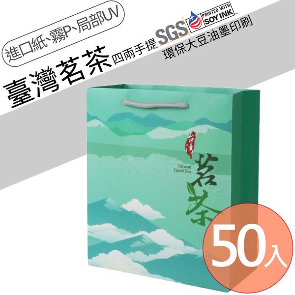 {台灣茗茶}四兩茶葉提袋(50個/組) 提袋/茶葉提袋/台灣茶