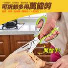 可拆卸多用萬能食物剪刀 剪骨剪刀