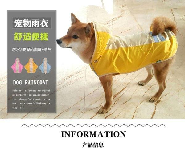 狗雨衣中型犬防水衣寵物衣服大型犬金毛雨披邊牧拉布拉多大狗雨衣  非凡小鋪