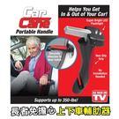 上下車輔助器【RR037】