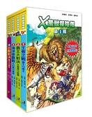 X萬獸探險隊第1輯套書(1~4)