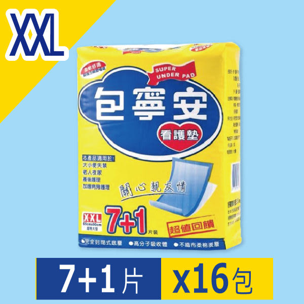 包寧安 看護墊 XXL(7+1)pX16包/箱