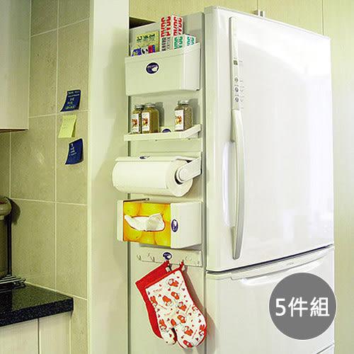 下殺61折↘冰箱磁吸式收納5件組(紙巾架、鉤物架、調味瓶架、收納架、面紙盒架)