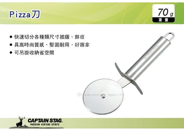 ||MyRack|| 日本CAPTAIN STAG 鹿牌 Pizza刀 滾輪式切刀 輪刀 比薩刀 餅刀 UG-2901