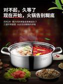 304鴛鴦鍋火鍋盆電磁爐專用不銹鋼加厚4-6人5-8人 家用火鍋鍋 雙12購物節