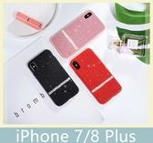 iPhone 7/8 Plus (5.5吋) 星耀系列 環保TPU 閃粉片材 水鑽 手機殼 加高保護鏡頭 手機套 保護殼