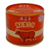 廣達香辣紅燒牛肉210g x3【愛買】