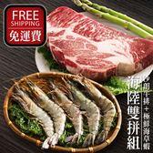 【免運】沙朗牛+海草蝦 海陸雙拼組(16盎司*2+海草蝦*2)