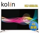 【南紡購物中心】歌林 Kolin 55吋 4K聯網液晶顯示器 +視訊盒 KLT-55EU01