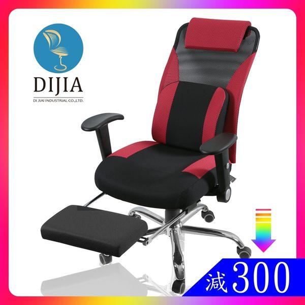 電腦椅辦公椅【DIJIA】安雅精品電鍍紓壓收納翻轉腳墊款電腦椅