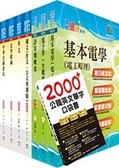 【鼎文公職‧國考直營】2P56 鐵路特考員級(電子工程)套書(不含電子儀表)