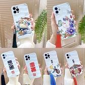 蘋果 iPhone XS XR XS MAX iX i8+ i7+ SE 2020 中國風 手機殼 全包邊 可掛繩 保護殼