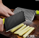 狼牙土豆波浪刀切土豆刀廚房家用切菜神器花式切條器薯格切片工具 3C優購