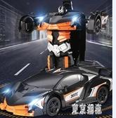 兒童生日禮物遙控汽車玩具感應變形機器人遙控車金剛充電動賽車男孩 LJ5801『東京潮流』
