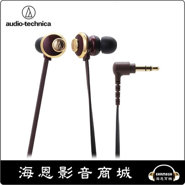 【海恩數位】日本鐵三角 ATH-CKF77 棕色 Glamorous設計 SOLID BASS系列 耳道式耳機