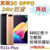 OPPO R11s Plus 手機,送 32G記憶卡+空壓殼+玻璃保護貼,24期0利率