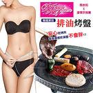 韓國排油烤肉盤 女人我最大推薦  烤盤 ...