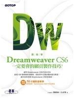 二手書 跟我學Dreamweaver CS6一定要會的網頁製作技巧:適用CS6/CS5/CS4(附教學影片 R2Y 986276726X