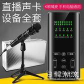 變聲器 直播設備全套手機電腦臺式機通用聲卡套裝蘋果安卓專用快手主播喊麥唱歌神器