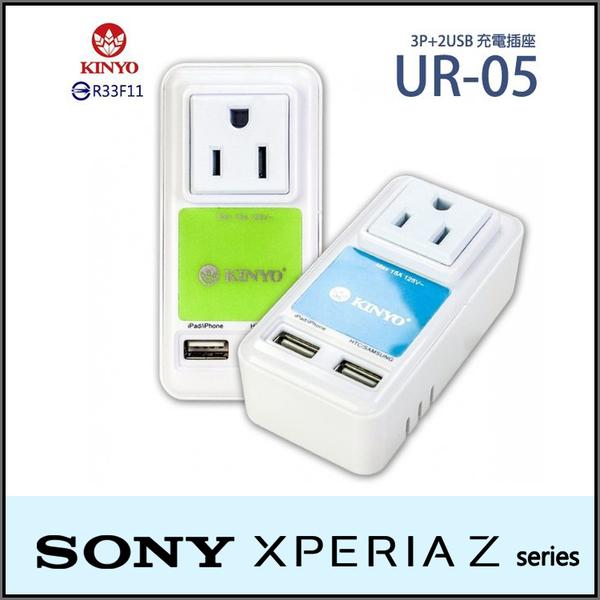 ☆KINYO 耐嘉 UR-05 2USB+3P 極速插座/充電器/SONY Xperia Z1 L39H/Z1mini Z1f Z1s/Z2/Z2a/Z3 D6653/Z3+/Z5/Compact/Premium
