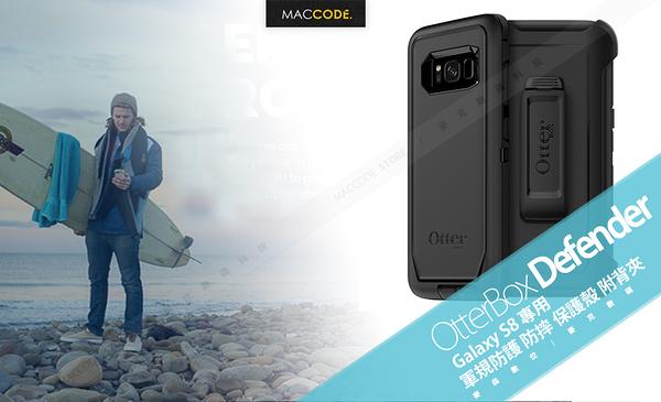 原廠正品 OtterBox Defender Galaxy S8 專用 軍規防護 防摔 保護殼 附背夾