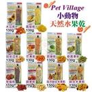 * KING WANG *《PV 小動物天然水果乾系列》70-130g/包 寵物兔、寵物鼠、蜜袋鼯 零食