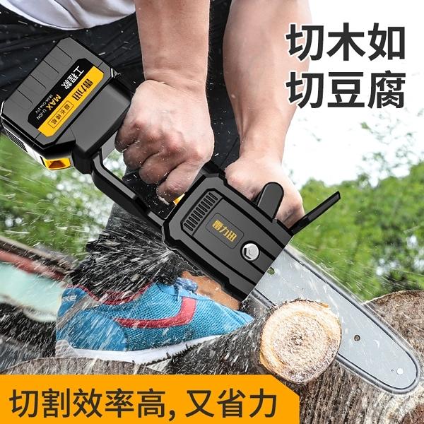 24H現貨 雷力迅充電式電鏈鋸 無刷電動伐木鋸 手持小型家用锂電戶外伐木電鋸【送超值配件 現貨】