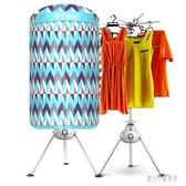 220V 烘干機家用速干衣圓形干衣機寶寶衣服可折疊收納小型烘衣機  LN3152【 甜心小妮童裝】