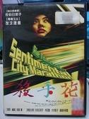挖寶二手片-N04-057-正版DVD-日片【殺手花】-佐伯日菜子 友坂理惠(直購價)