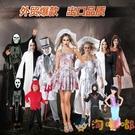 萬圣節服裝成人兒童女巫婆鬼新娘僵尸吸血鬼衣服護士醫生小丑服裝【淘嘟嘟】