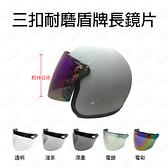 安全帽鏡片 三扣鏡片 盾牌鏡片 三扣耐磨盾牌長鏡片 復古帽 鏡片 護目鏡 擋風 遮雨 面罩